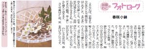 今週のフォトローグ「春咲小鉢」リビング京都のご案内_c0069903_7482393.jpg