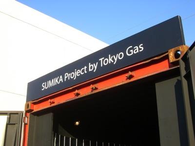 『SUMIKA Project』リポート その1_f0138807_23493329.jpg