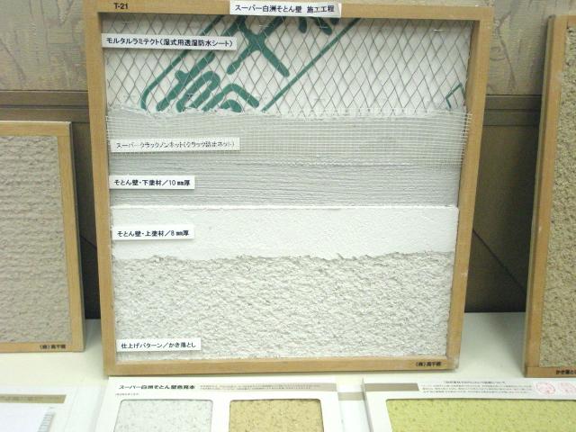 自然素材の外壁材料_a0115017_19281668.jpg
