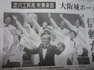 大阪府立淀川工科高校吹奏楽の演奏会、すごかった!_f0163730_1225528.jpg