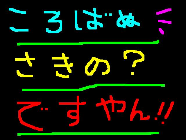 f0056935_19365880.jpg
