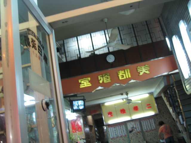 2009年2月香港旅行④ 都餐室(MIDO CAFE)_e0052736_1171996.jpg
