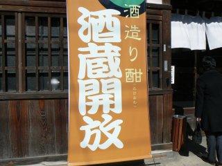 七賢蔵開き(酒造開放)_f0019247_1933852.jpg