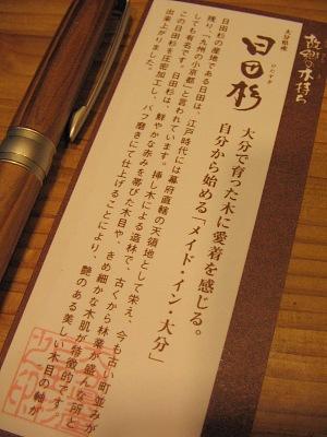 """地域産材のボールペン・・・""""日田杉""""ボディー_c0001578_1074685.jpg"""