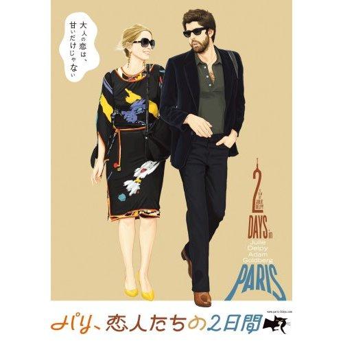 パリ、恋人たちの2日間_c0163890_002137.jpg