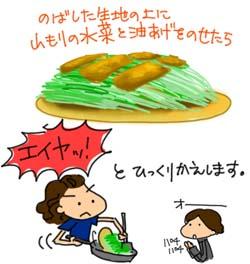 vege vege vege: 今月は水菜!_c0161724_0115879.jpg