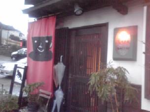Cafe 松栄_d0111534_2022197.jpg