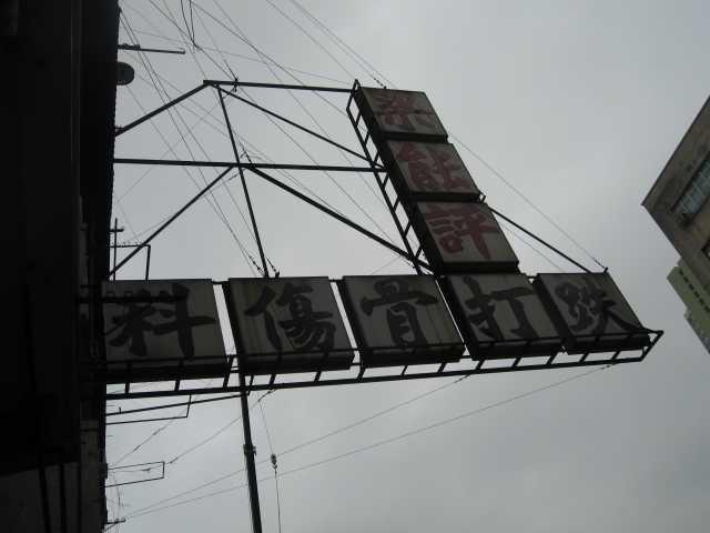 2009年2月香港旅行⑤ 長沙湾散歩_e0052736_21214511.jpg