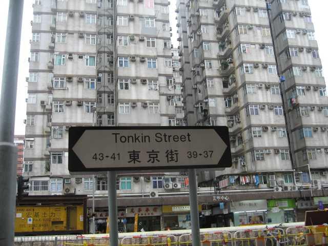 2009年2月香港旅行⑤ 長沙湾散歩_e0052736_225410.jpg