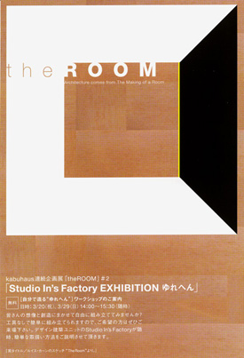 "『Studio In\'s Factory EXHIBITION ゆれへん』         kabuhaus 連続企画展 ""theROOM""#2_c0176085_0253416.jpg"