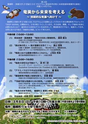 「森は海の恋人」の畠山重篤さんが奄美に!!!_e0028387_13345585.jpg
