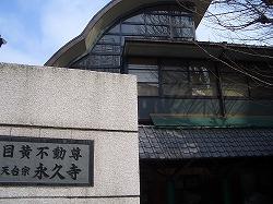 五色不動尊めぐり(1)_c0187004_1803410.jpg