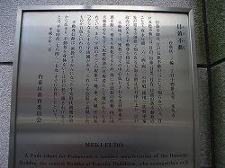 五色不動尊めぐり(1)_c0187004_1805394.jpg