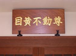五色不動尊めぐり(1)_c0187004_1812715.jpg