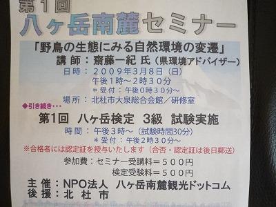 八ヶ岳南麓セミナー 【Chef's Report】_f0111415_053458.jpg