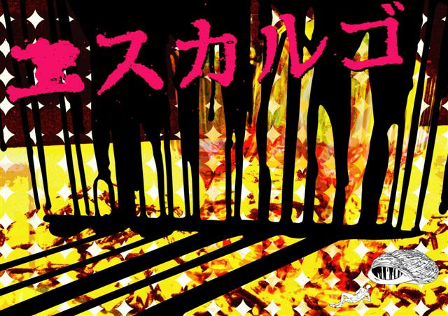 こゆび侍第7回公演『エスカルゴ』フライヤー完成!_f0132234_16383474.jpg