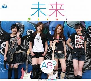 """新人声優4人によるロックバンド""""AS CUBE """"のデビューシングル、2月25日発売!_e0025035_2023916.jpg"""