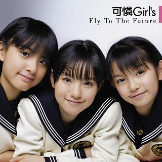 可憐Girl's。遂に待望のアルバム発売!!_e0025035_23123355.jpg