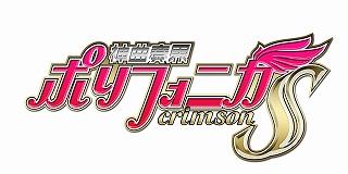 『ポリフォニカ先行上映会』イベント、ブロガー限定ご招待!_e0025035_23194657.jpg