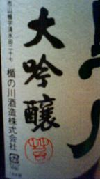 必殺大吟醸!_e0173738_16474631.jpg
