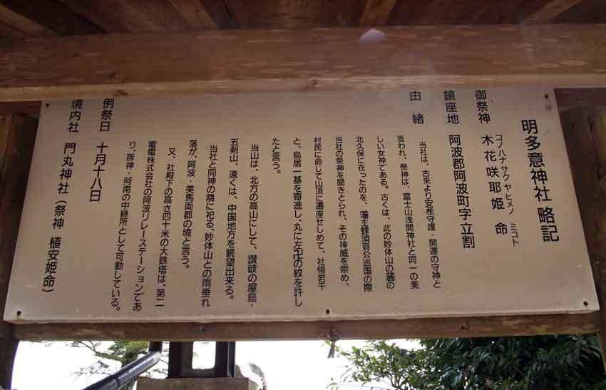 妙体山と大山積神・木花咲夜姫♪_d0058941_21193357.jpg