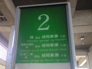 石岡駅を降りてからの詳しい行き方(バス編)※2018年10月に元の場所に戻りました!_c0177665_1792997.jpg