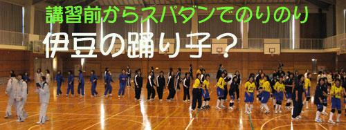 in伊豆_c0000970_1438969.jpg
