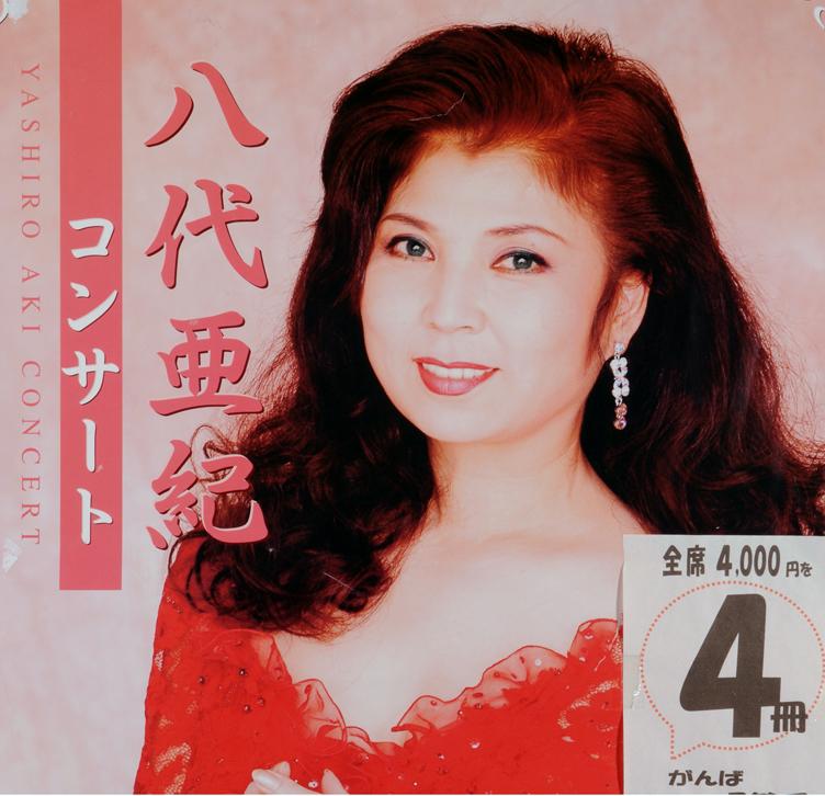 八代亜紀コンサートほか_c0052876_0464330.jpg