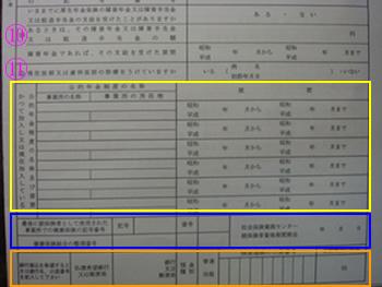 φ(.. )書類の書き方 三十三_d0132289_1958869.jpg
