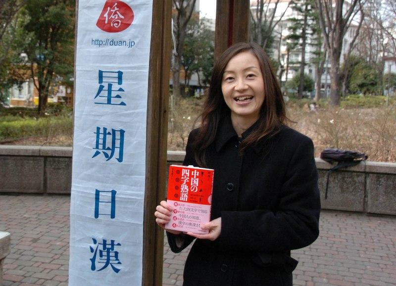 日本女作家东京汉语角介绍中国成语_d0027795_1052716.jpg