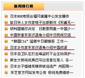 第78回漢語角開催写真 人民網日本版2位に_d0027795_18859100.jpg