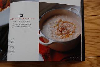 白花豆のスープパスタ_c0124100_12153238.jpg