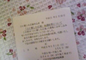 c0068120_1758311.jpg