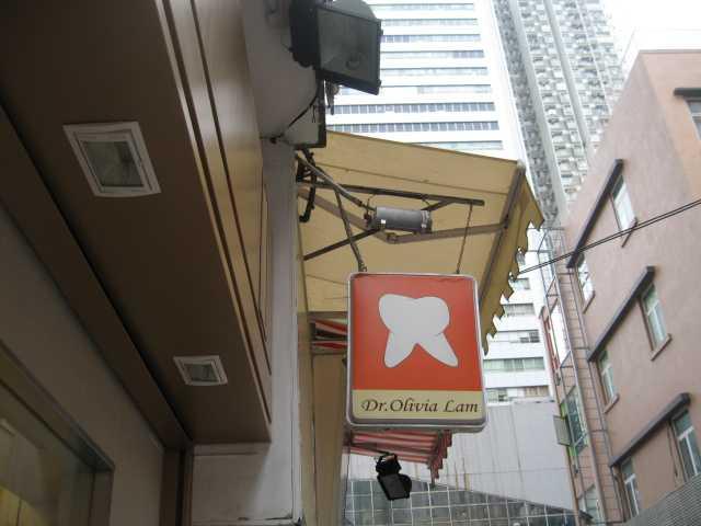 2009年2月香港旅行⑥ ウフフな香港_e0052736_23173852.jpg