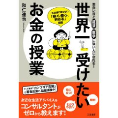 あなたならどれを読む? いま話題の「お金本」3冊。_c0016141_2151275.jpg