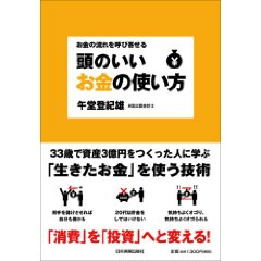 あなたならどれを読む? いま話題の「お金本」3冊。_c0016141_2191845.jpg
