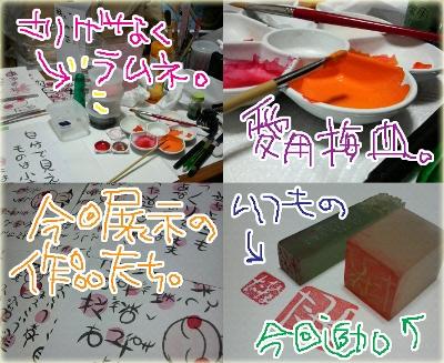c0088343_17115597.jpg