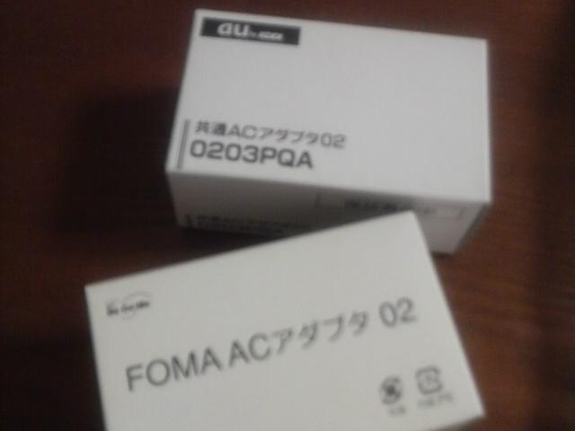 携帯充電器買ったぁ~_e0114246_19114953.jpg