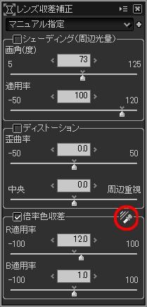 【レンズ収差補正】画像周辺部の色ズレを補正する_c0168669_14442156.jpg