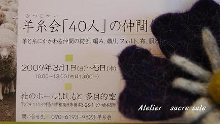 f0049275_1665368.jpg