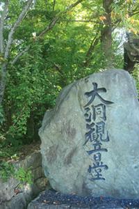 近江湖東<第2番 龍潭寺(りょうたんじ)>_a0045381_2224862.jpg