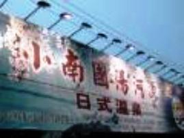 ■小南国日式温泉_e0094583_14422580.jpg