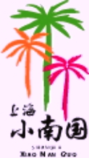 ■小南国日式温泉_e0094583_14433340.jpg