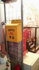 全世界の家庭に一個づつ、『ヒノデカニの牛乳受け箱』!!【牛乳受け箱の場合】_c0123295_1353524.jpg