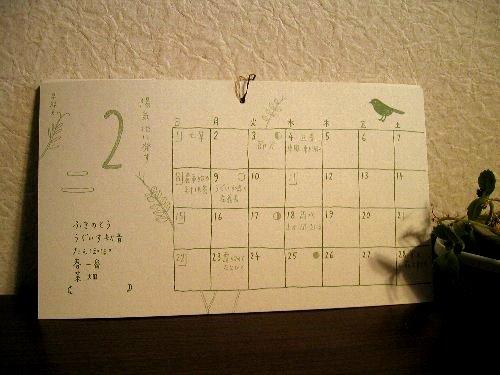 カレンダー。_b0157216_11531268.jpg