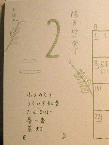 カレンダー。_b0157216_12253357.jpg