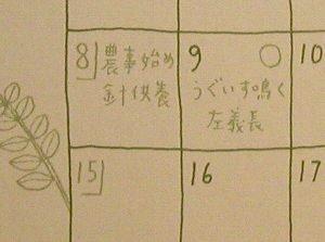 カレンダー。_b0157216_12335466.jpg