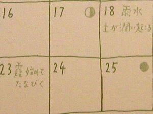 カレンダー。_b0157216_12342748.jpg