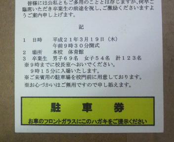 佐賀県武雄市立御船が丘小学校卒業式御臨席の御案内_d0150722_16524574.jpg