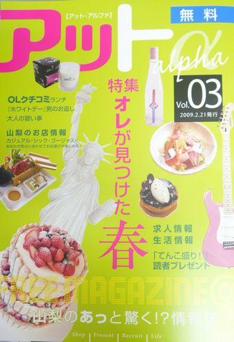 最新号『アット』!!   by塩山店 _f0076925_18104262.jpg